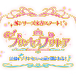 2015年新シリーズ「Go!プリンセスプリキュア」の公式サイトがオープン!