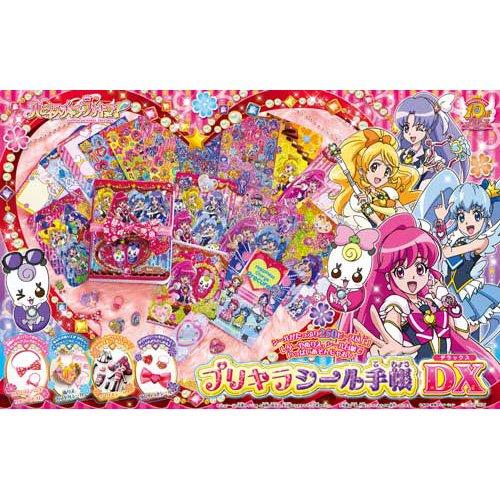 プリキラシール手帳DX ハピネスチャージプリキュア