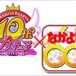 【品切れ注意】プリキュアコレクション第2期S☆S&プリ5の購入方法は?