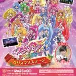 和歌山県でプリキュアオールスターズクリスマスコンサートショー開催!