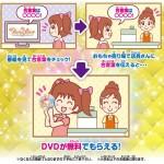 GO!プリ1話を見てDVDゲットキャンペーン実施!