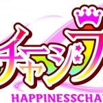 いよいよ明日ハピネスチャージプリキュアが最終回!
