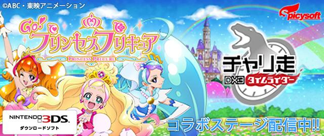3DS『チャリ走DX3』GO!プリンセスプリキュア