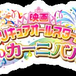 映画「プリキュアオールスターズ 春のカーニバル♪」本編ダンス動画公開!