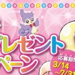 GO!プリンセスプリキュア 書店deプレゼントキャンペーン実施中!