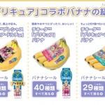 キュアフローラの賢すぎる説明!「映画プリキュアオールスターズ 春のカーニバル♪」のバナナ発売!!