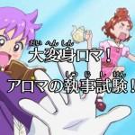 GO!プリンセスプリキュア第15話予告 アロマとパフが人間に変身!