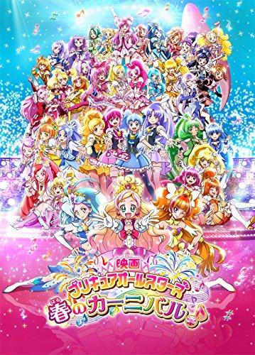 GO!プリンセスプリキュア春のカーニバルブルーレイ&DVD