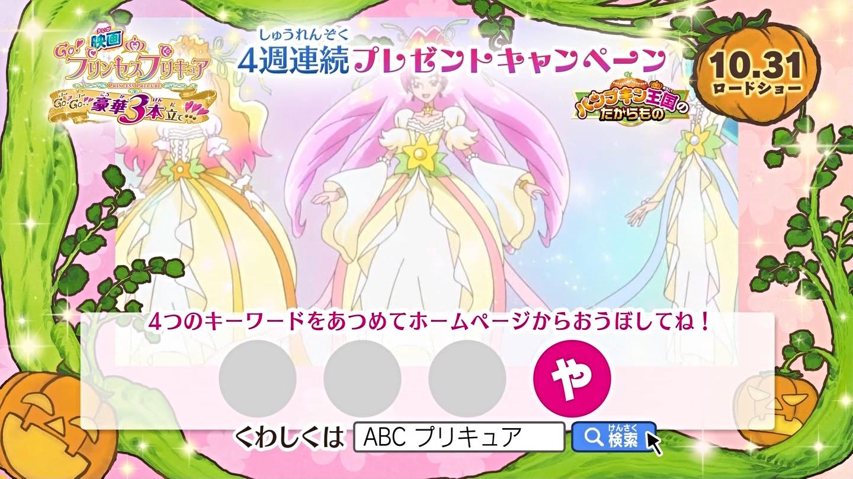 GOプリンセスプリキュア第36話感想35