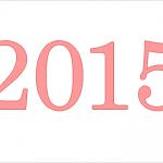 2015年今年もありがとございました!