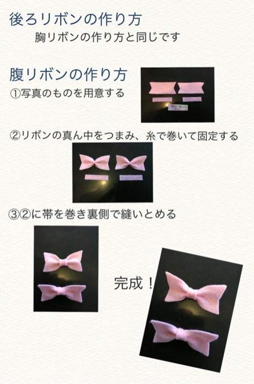 キュアミラクル衣装作り方5