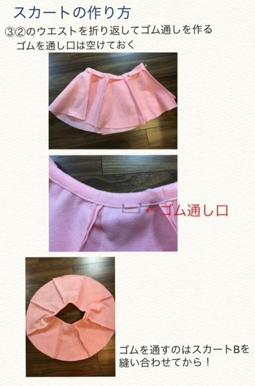 キュアミラクル衣装作り方2-1