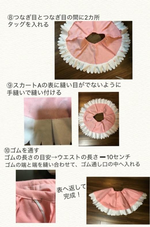 キュアミラクル衣装作り方2-4