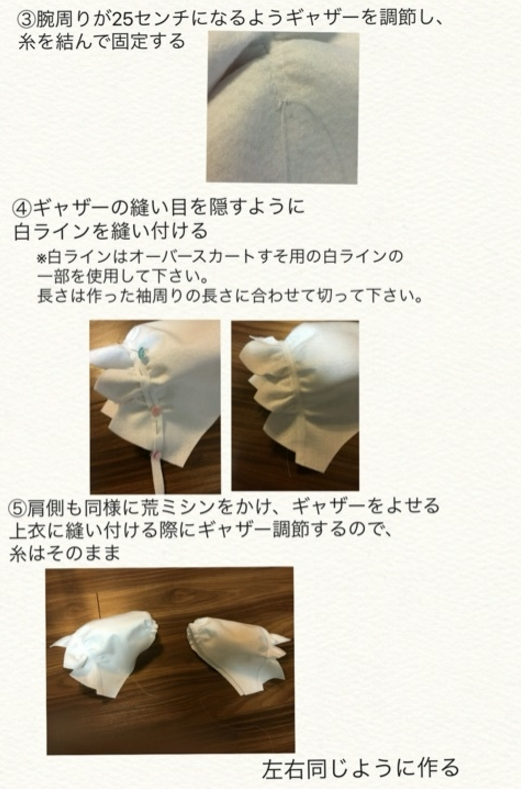キュアミラクル衣装作り方2-6