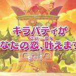 キラキラ☆プリキュアアラモード第9話感想ネタバレ キラプリ初の恋愛回!!