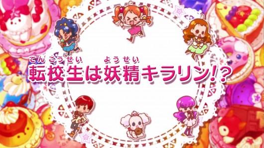 キラキラプリキュアアラモード第24話感想 (148)