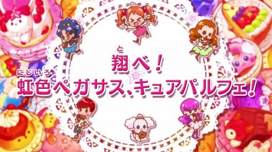キラキラプリキュアアラモード第23話タイトル