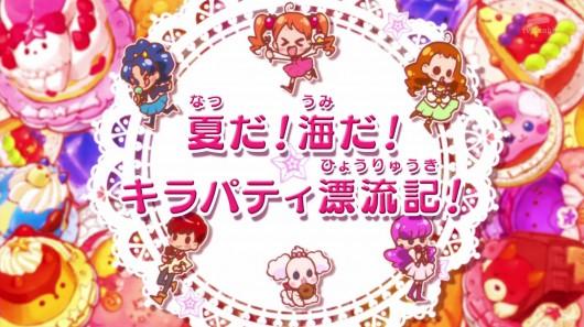 キラキラプリキュアアラモード第26話感想 (45)