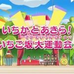 キラキラ☆プリキュアアラモード第36話感想ネタバレ運動会であきらさんが大活躍!?