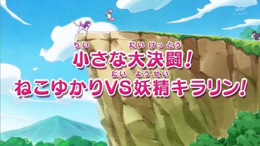 キラキラプリキュアアラモード第33話感想1 (327)