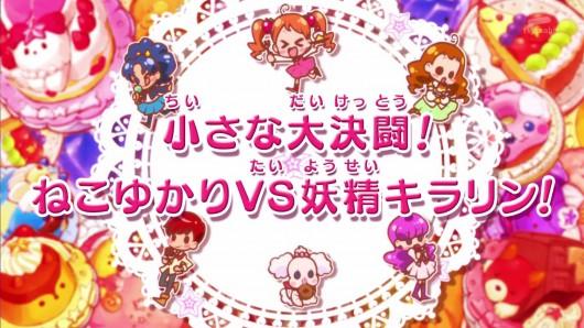 キラキラプリキュアアラモード第34話感想 (84)