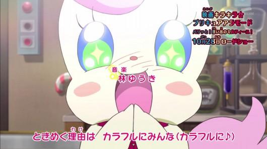 キラキラプリキュアアラモード37話感想 (56)