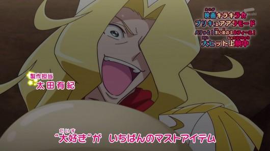 キラキラプリキュアアラモード第39話 (93)
