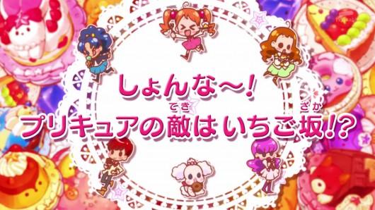 キラキラプリキュアアラモード第39話 (110)