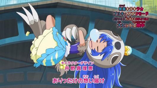 キラキラプリキュアアラモード第37話感想ネタバレ (99)