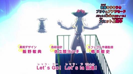 キラキラプリキュアアラモード第39話 (96)