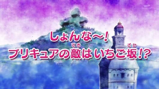 キラキラプリキュアアラモード第38話感想ネタバレ1 (337)