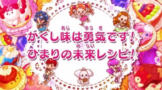 キラキラプリキュアアラモード第43話感想 (1)
