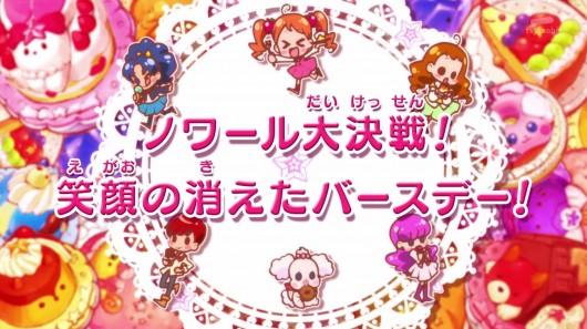 キラキラプリキュアアラモード第46話感想 (42)