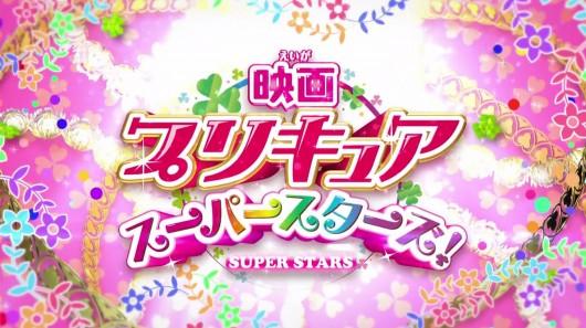 キラキラプリキュアアラモード第46話感想 (763)