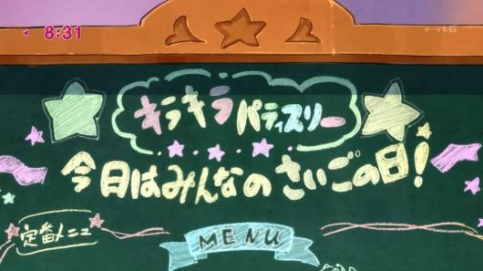 キラキラプリキュアアラモード最終回感想 (62)