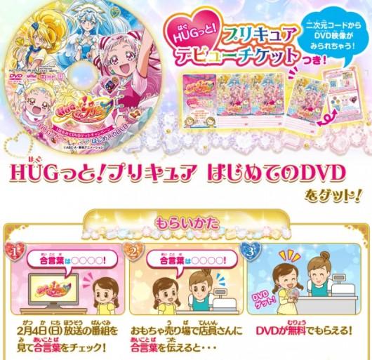 HUGっとプリキュア1話DVD合言葉
