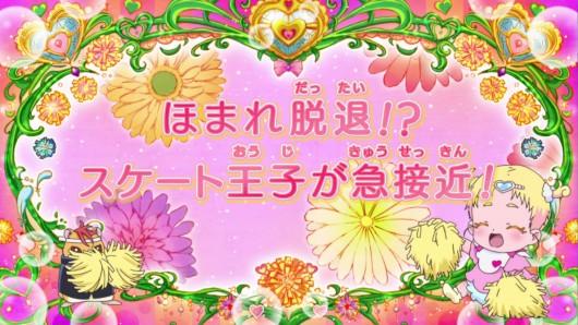 HUGっと!プリキュア第8話感想ネタバレ (52)