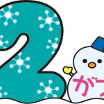 HUGっとプリキュア第2話・第3話・第4話予告感想(2月放送分)