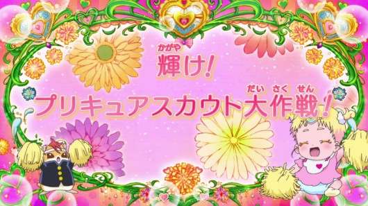 HUGっとプリキュア第4話感想 (55)