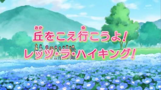 HUGっとプリキュア第8話感想ネタバレ1 (381)