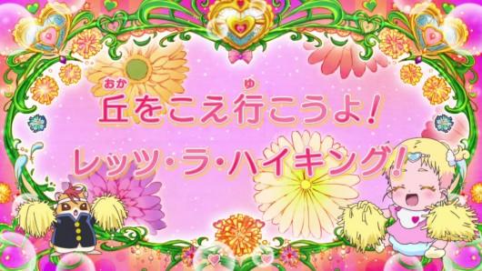 HUGっと!プリキュア第9話感想ネタバレ (87)