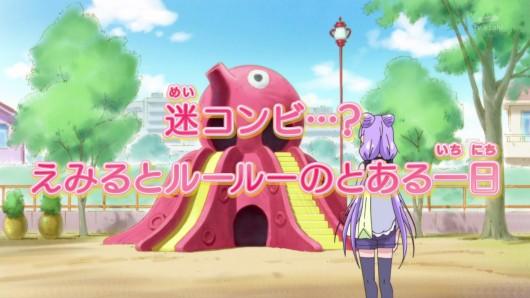 HUGっとプリキュア第14話1 (475)