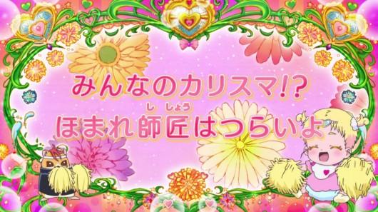 HUGっとプリキュア第16話感想ネタバレ (52)