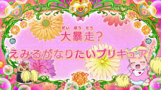 HUGっとプリキュア第21話感想 (23)