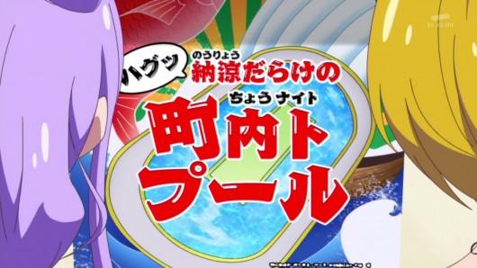 HUGっとプリキュア第24話 (47)