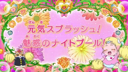 HUGっとプリキュア第24話 (57)