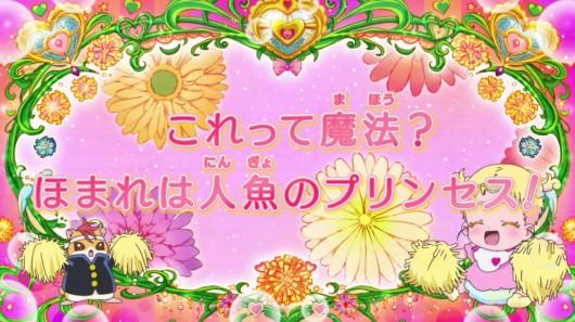 HUGっとプリキュア第32話感想ネタバレ (76)