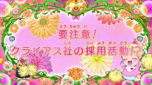 HUGっとプリキュア第33話感想ネタバレ (29)