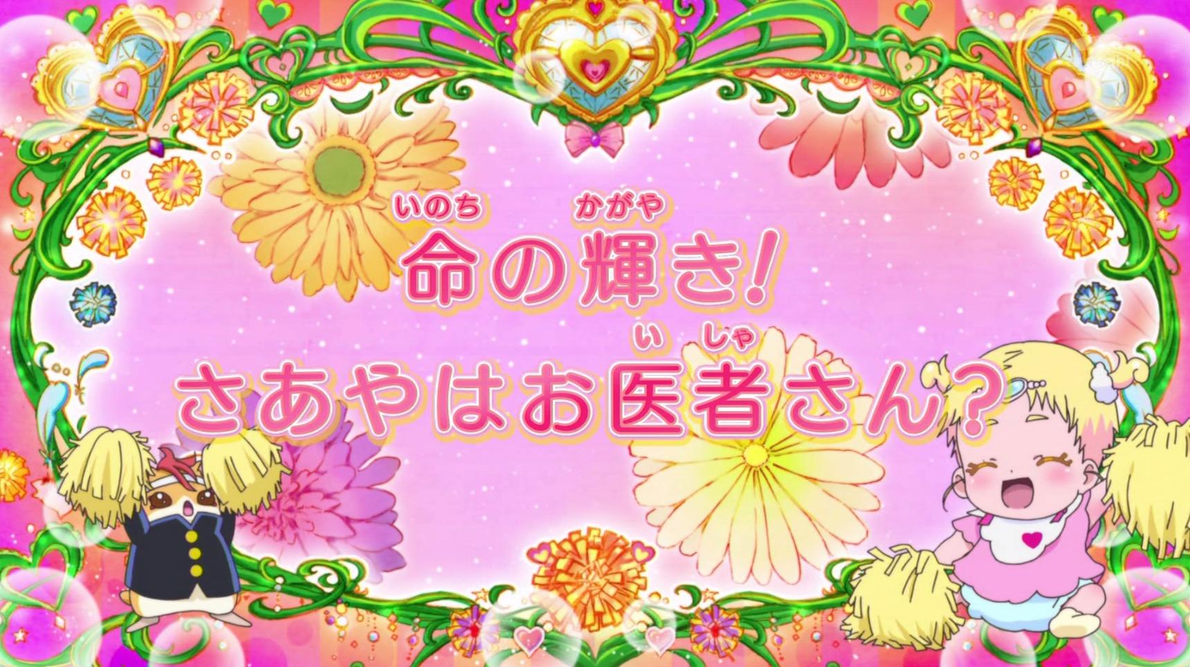 HUGっとプリキュア第35話感想ネタバレ1 (57)