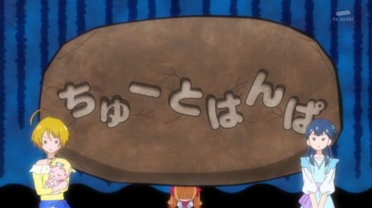HUGっとプリキュア第33話感想ネタバレ (19)